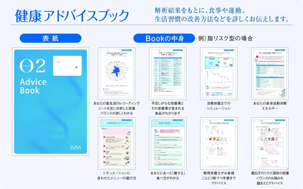4_02_advice_book